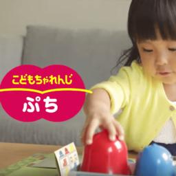 こどもちゃれんじ ぷちコース(1・2歳)の口コミ紹介動画