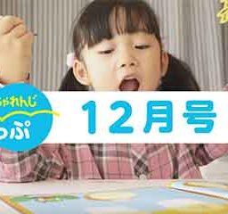 こどもちゃれんじ ほっぷコース(3・4歳)紹介動画