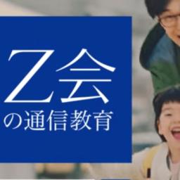 Z会(年少)紹介動画