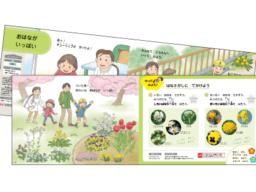 子供用ワークの『ぺあぜっと』 体験課題が豊富で、幼児期に大切な「ことば」「数・形・論理」「自然・環境」「生活・自立」「表現・身体活動」の5つを網羅している。