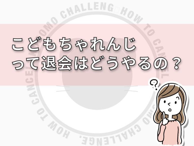 こどもちゃれんじ退会・解約マニュアル完全版