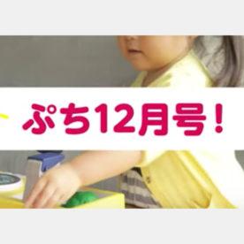 1・2歳)こどもちゃれんじ ぷち12月特大号紹介動画