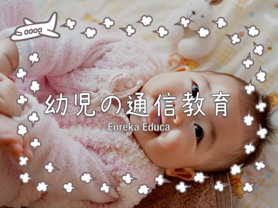 コース: 幼児の通信教育の口コミ