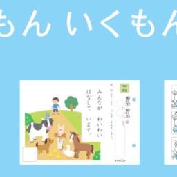 公文式通信学習(幼児)紹介動画