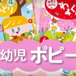 幼児ポピー きいどり(年少)紹介動画