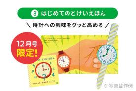 「時計って?」「時間が読めると便利!」といった内容を、感情移入しやすいストーリーで学べるので、無理なく「時計」に興味をもつところからスタートできます。