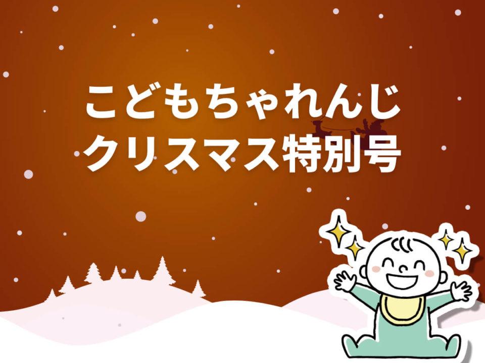 こどもちゃれんじクリスマス特別号への口コミ