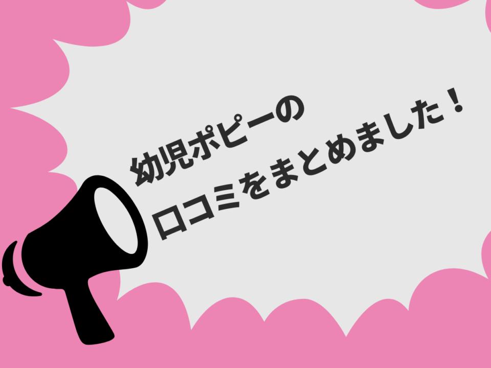 幼児ポピーの口コミまとめの紹介