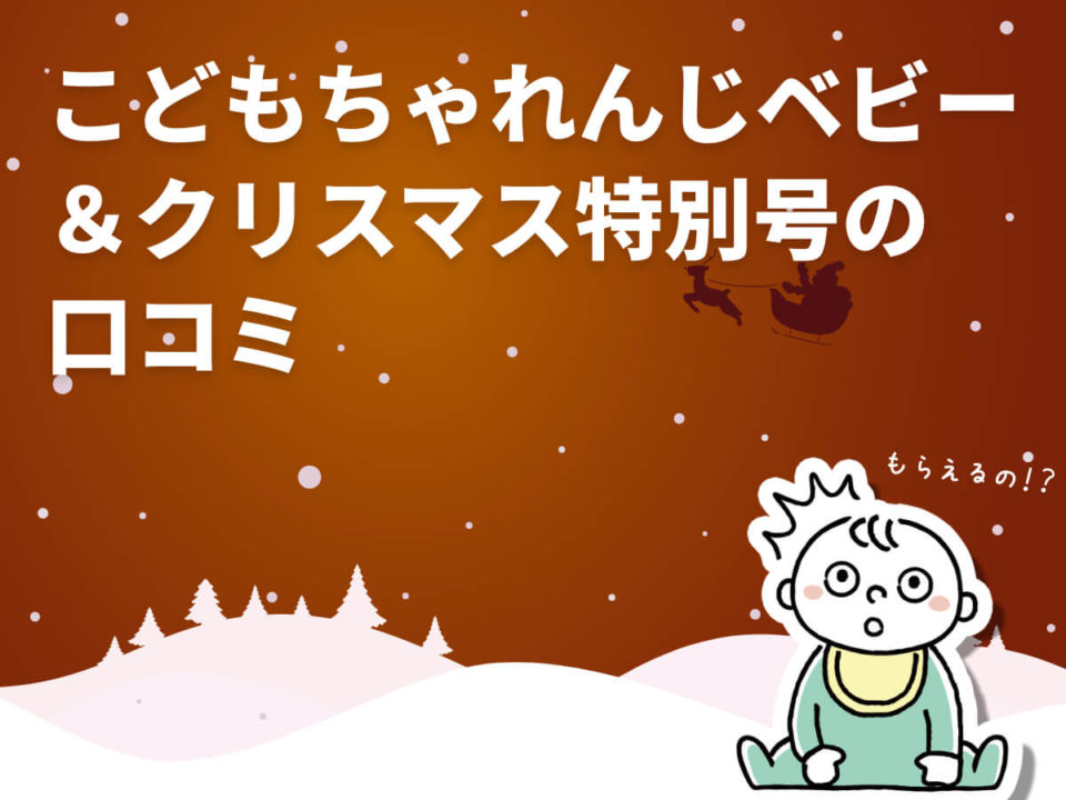 こどもちゃれんじベビー&クリスマス特別号の口コミ|申込は2019/12/17までの紹介
