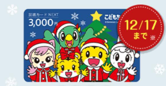 クリスマス特別図書カード