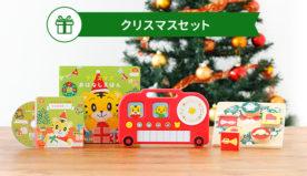 こどもちゃれんじベビー対象の0歳児がクリスマス特別号をもらうには、ぷちへの先行入会がポイントです。