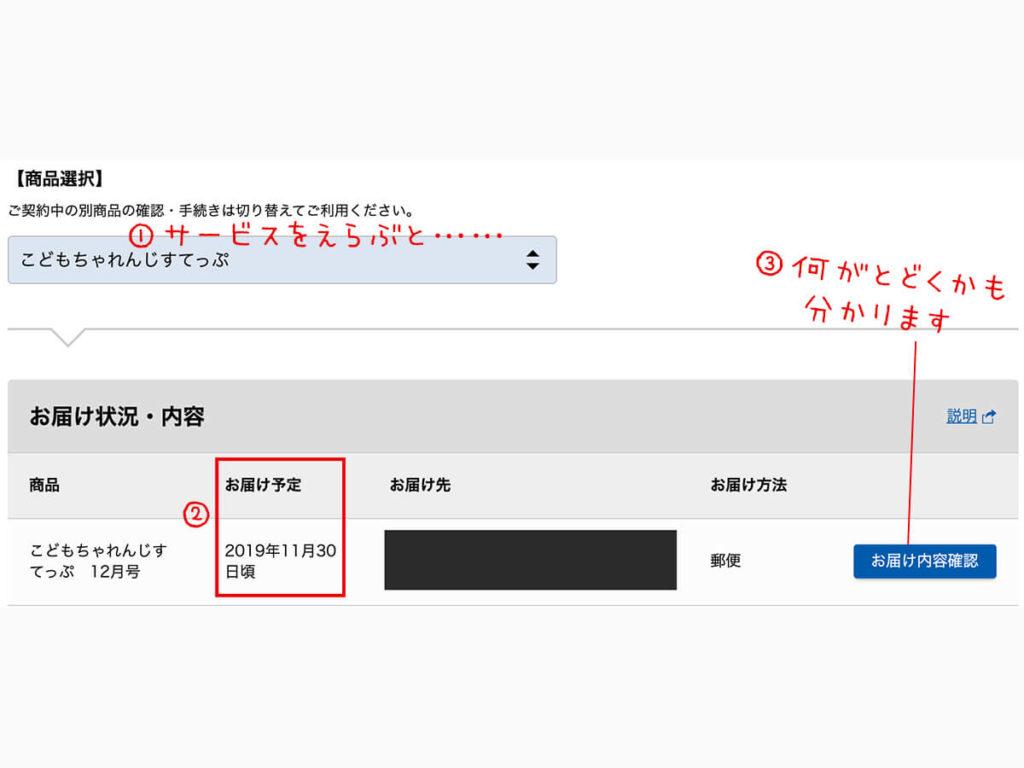 会員ページにログインしてから、メニューで「お届け状況(教材・商品)」を選択すると見られます